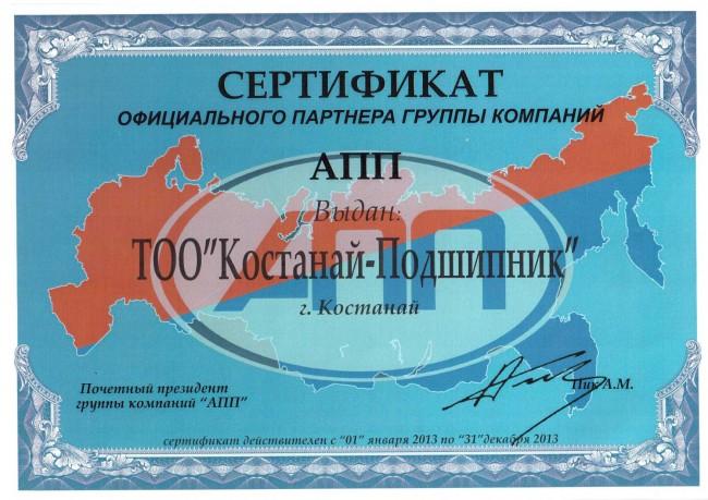 Сертификат АПП