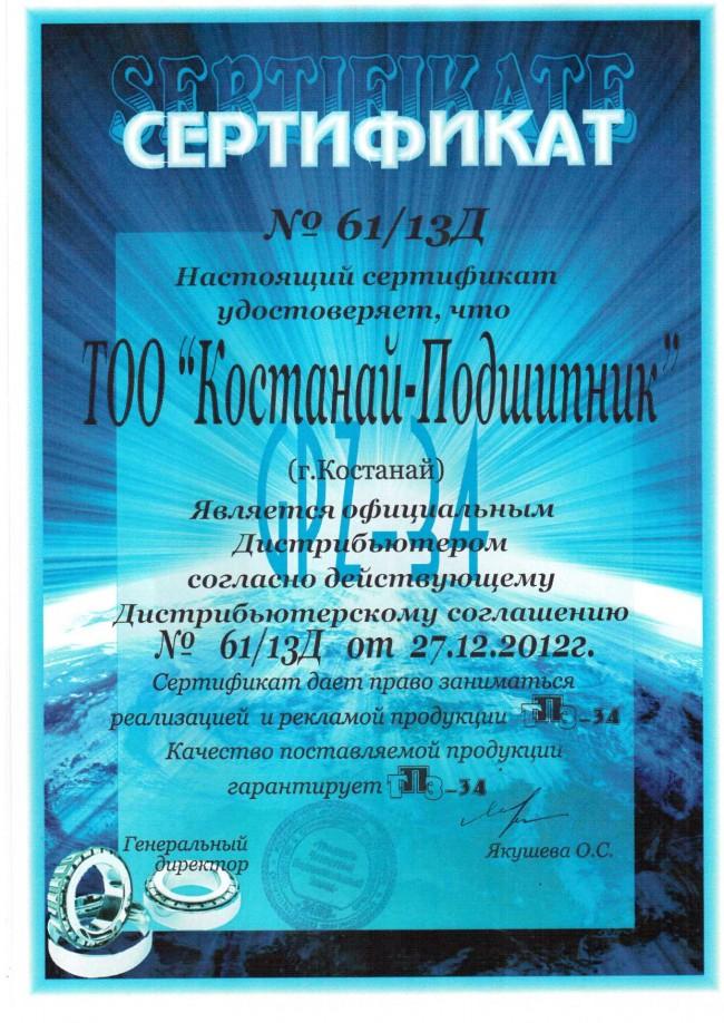 Сертификат 34ПЗ